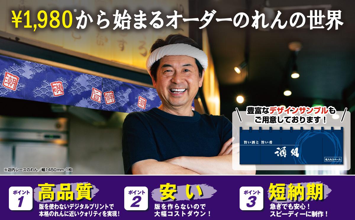 ¥1,980から始まるオーダーのれんの世界